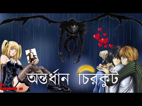 If Death Note Was A Bangla Cinema video