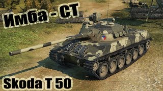 Skoda T 50 Лютая Имба!!! 11kills World of Tanks