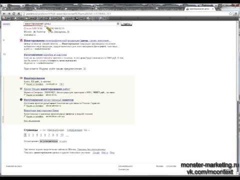 Как правильно писать заголовки и тексты объявлений Яндекс Директ