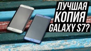 Лучшая копия Galaxy S7 за 225$ или очередной шлак от китайцев?