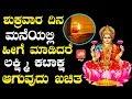 ಶುಕ್ರವಾರ ದಿನ ಮನೆಯಲ್ಲಿ ಹೀಗೆ ಮಾಡಿದರೆ ಲಕ್ಷ್ಮಿ ಕಟಾಕ್ಷ ಆಗುವುದು ಖಚಿತ ! | Friday Lakshmi Pooja Tips Kannada thumbnail