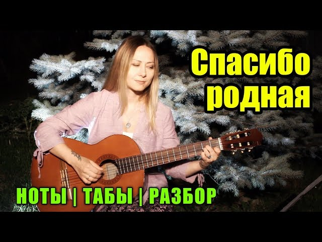 М. Боярский - Спасибо, родная | Fingerstyle cover + Разбор Ноты Табы