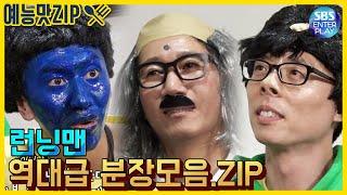 (ENG SUB) [예능맛ZIP/런닝맨] 런닝맨 멤버들의 역대급 '웃음지뢰' 분장 모음.ZIP (Runningman special)