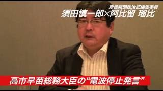 須田慎一郎✕阿比留瑠比④〜!高市総務大臣の電波停止発言〜