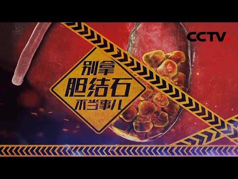 中國-健康之路-20210119 別拿膽結石不當事兒