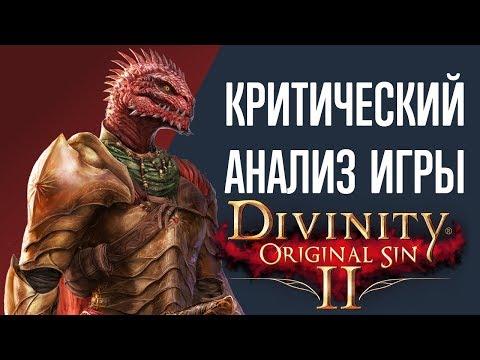 Критический анализ игры Divinity: Original Sin 2