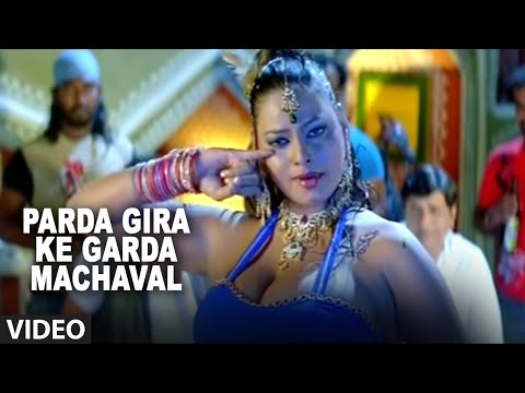Parda Gira Ke Garda Machaval (bhojpuri Hot Item Dance Video) Aakhri Rasta video