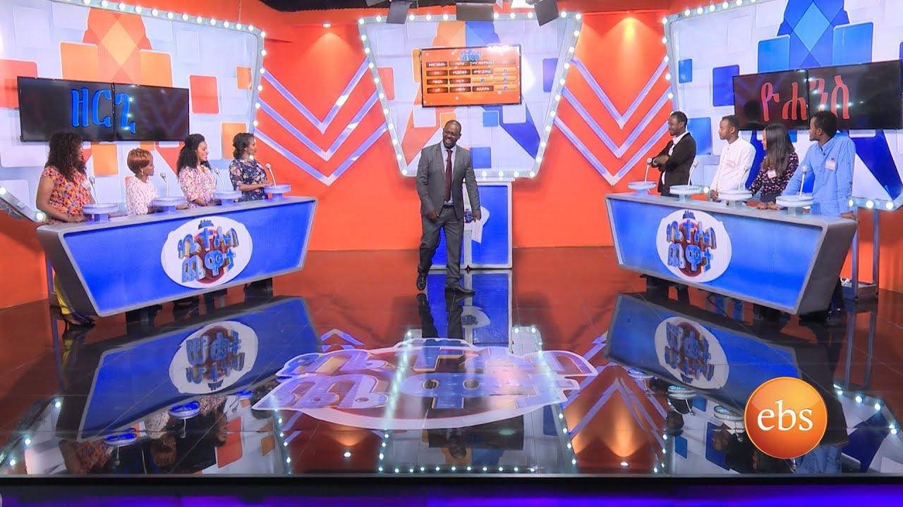 EBS TV Program Yebeteseb Chewata Season 3 - EP 8