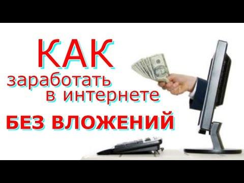 Как заработать в интернете в омске