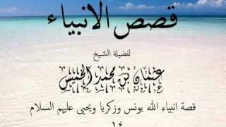 قصة يونس زكريا يحيى الشيخ عثمان الخميس 14