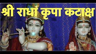 Radha Kripa Kataksh