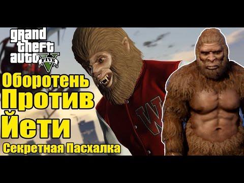 GTA 5 - ЙЕТИ против ОБОРОТНЯ [Выполнение Пасхалки + Битва в Конце]