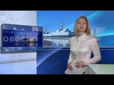 Новости САЭС от 10.04.2018