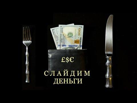 Деньги. Привлечение. Попробуйте и убедитесь. Трансерфинг Реальности