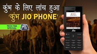 कुंभ यात्रियों के लिए लांच हुआ 'कुंभ JIO Phone'   Tech Tak