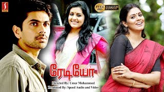 New Release Tamil Full Movie 2018 | Radio | ரேடியோ  | New Tamil Online Latest Release Full HD Movie