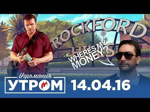 Игромания Утром 14 апреля 2016 (Xbox One, GTA, Ratchet & Clank, Homefront: The Revolution, NBA 2k17)