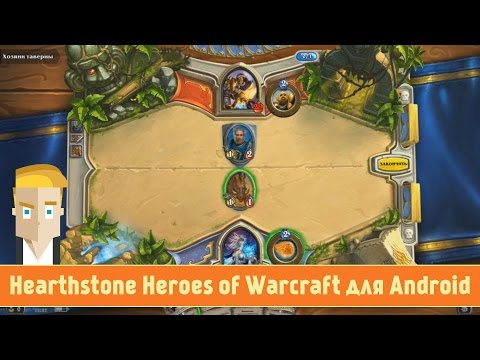 Обзор Hearthstone Heroes of Warcraft для Android от Game Plan