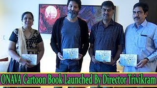 Director Trivikram Launches Cartoon Book | ONAVA Cartoon Book  Launches Trivikram | TopTeluguMedia