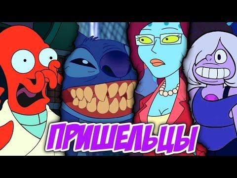 Топ-10 Самых Клевых Инопланетян из Мультсериалов!