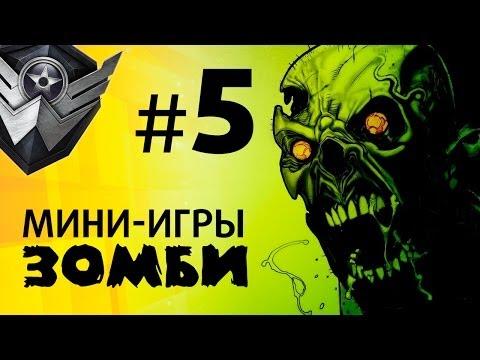 Warface мини-игры: Зомби со всех сторон