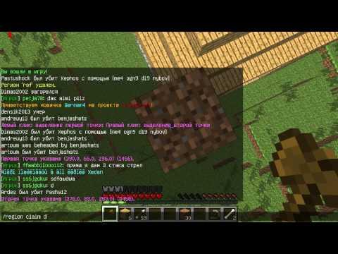 Как создать регион в Minecraft и скрыть от чужих глаз