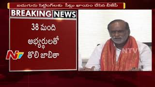 BJP Announced First List of Telangana MLA Candidates | Babu Mohan to Contest from Andole | NTV