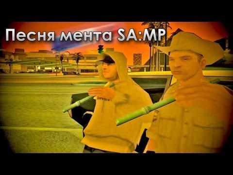 Песня мента SAMP