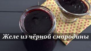 Желе из чёрной смородины, самый простой рецепт.