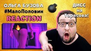 Ольга Бузова - Мало половин (РЕАКЦИЯ) БОГИНЯ ВЕРНУЛАСЬ!