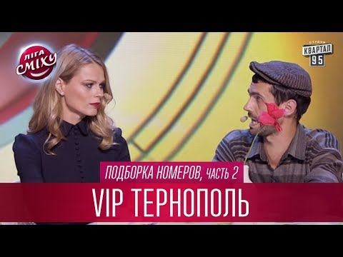 Детская версия Слуги Народа - VIP Тернополь, подборка номеров, часть 2 | Лига Смеха