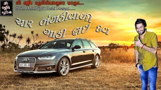 Download Gaman Santhal | Char Bangadi Vali Gaadi | Gujarati Fist On Dj Song | HD Video Song 3Gp Mp4