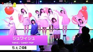 3-4 シュワイシュ TWICE(트와이스) CANDY POP【ちぇご08】Kpop dance cover video Tokyo Japan 커버 댄스