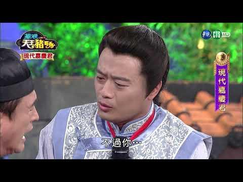 0924華視天王豬哥秀-現代嘉慶君第35集