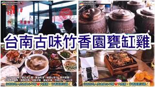 台南古早味竹香園甕缸雞 | 滿滿一桌子菜有無地雷菜? | 彩虹女孩SNG-Lifestyle