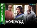 Monchora Bengali Movie 2016 | Short Film | Sandip Ray, Abir Chatterjee & Raima Sen
