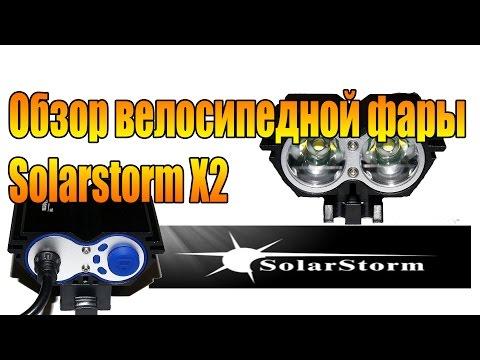 Обзор велосипедной фары Solarstorm X2
