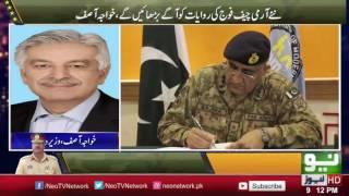 Pakistan New Army Chief Qamar Javed Bajwa | Pakistan Army Chief Latest