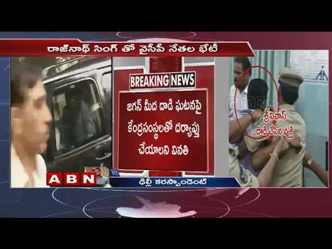 YCP Leaders Met Rajnath Singh over YS Jagan Attacked Incident | ABN Telugu