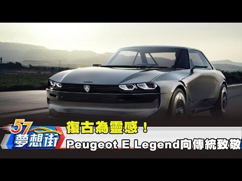台灣-57夢想街 預約你的夢想-20181002 復古為靈感! Peugeot E Legend向傳統致敬