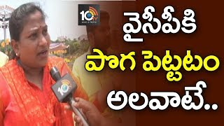 Face to Face with MLA Anitha Over TDP Dharma Porata Diksha | Vizag