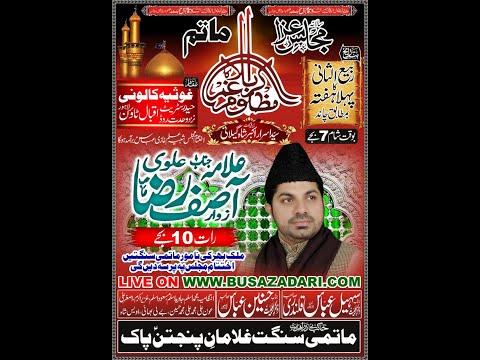 Live Majlis Aza 30 November 2019  Allama Iqbal Town Lahore   (Busazadari Network 2)