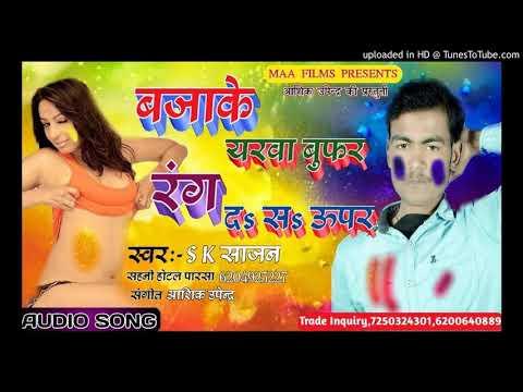 आ गया #sk_sajan का सुपरहिट होली गाना holi 2019 bajake yarwa bufar rang da San uper #sk_sajan 2019 thumbnail