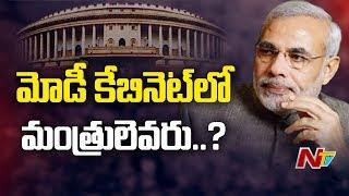 మోడీ కేబినెట్ లో మంత్రులెవరు..? ఎవరెవరికి ఏపదవి దక్కబోతోంది ..? || BJP
