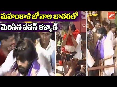 Pawan Kalyan at Secunderabad Ujjaini Mahankali Bonalu 2018 | Janasena | Lashkar Bonalu | YOYO TV