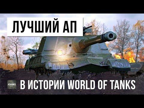 ШОК! САМЫЙ ЛУЧШИЙ АП ДЕДУШКИ 268, А ТАКЖЕ HD КАРТЫ...