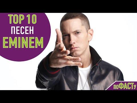 ТОП 10 ПЕСЕН EMINEM | TOP 10 EMINEM SONGS