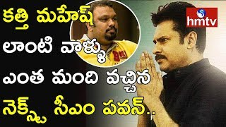 Fans Special Prayer For Pawan Kalyan In Srisailam | Fans Face To Face With| hmtv