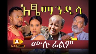Atse Mandela (Ethiopian Movie)