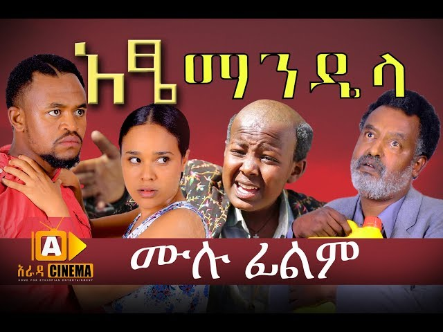 '' Atse Mandela'' Ethiopian Movie 2017